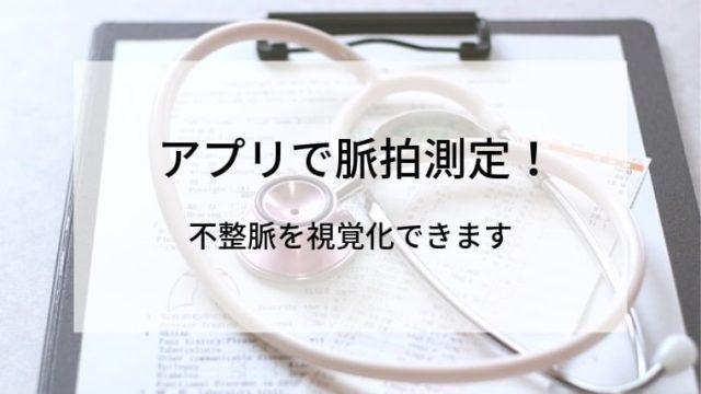 聴診器の写真にアプリで脈拍測定!不整脈を視覚化の文字