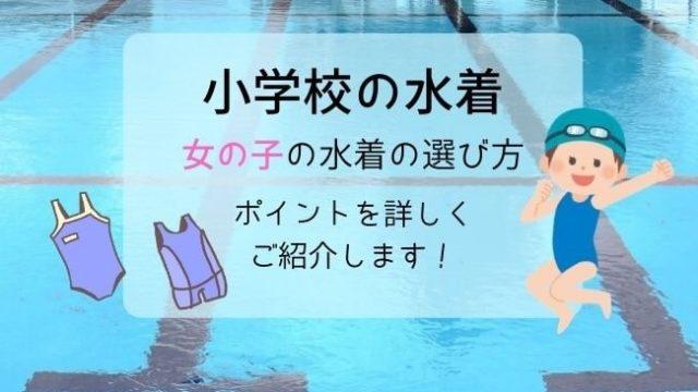 小学校の水着の選び方 女の子