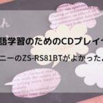 【語学学習におすすめのCDプレイヤー】ソニーのZS-RS81BTを子供用に購入したよ