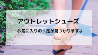 女性の足元の写真にアウトレットシューズ お気に入りの1足が見つかりますよの文字