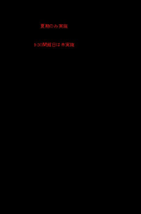 f:id:anagonoouchi:20180830144344p:plain