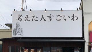 考えた人すごいわ、の店舗の写真