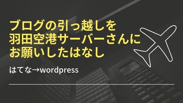 ブログの引っ越しを羽田空港サーバーさんにお願いしたはなし