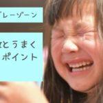 子供の感覚過敏